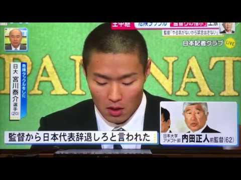 日大アメフト部 宮川泰介選手謝罪会見