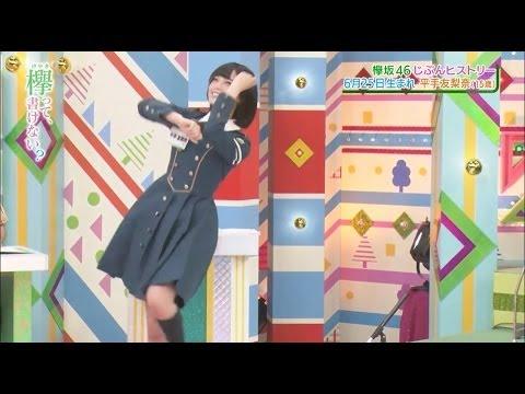 平手友梨奈さんが「肘神様」をやる!かわいい~