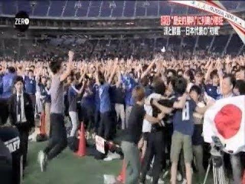 ロシア大会の奇跡!サッカー日本代表がコロンビアに勝利!!