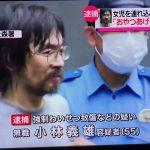 「おやつあげる」で女児を自宅に連れ込みわいせつな行為をした小林義雄容疑者が気持ち悪すぎる!