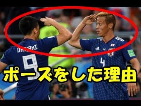 ハイタッチをすると見せかけて敬礼!本田圭佑 敬礼ポーズ