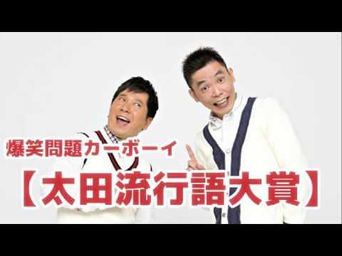 「太田流行語大賞」爆笑問題カーボーイ