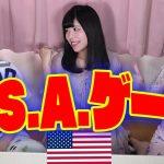カーモンベイベーUSA♪ USAゲームやってみた!