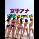 女子アナの水着動画!