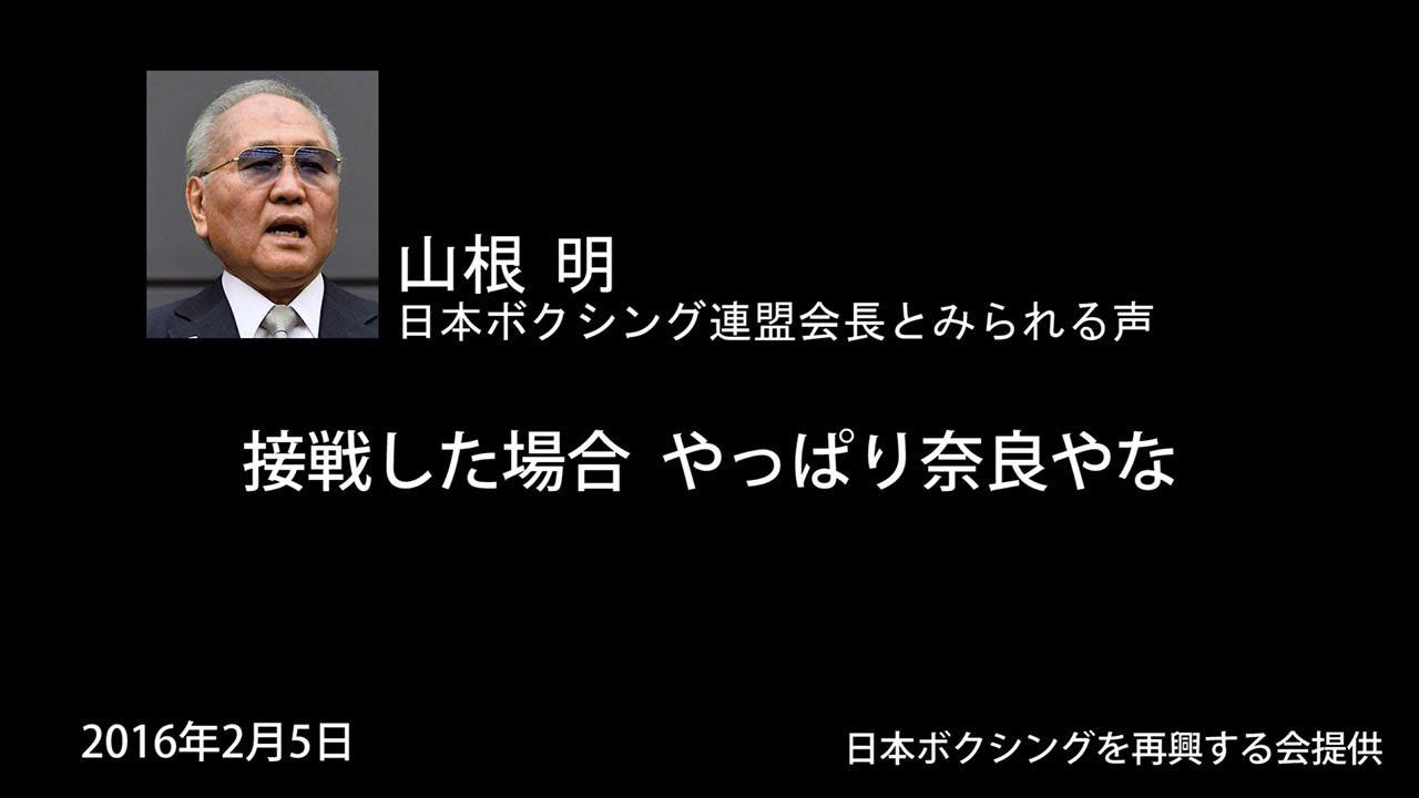 「接戦した場合やっぱり奈良やな・・・」ボクシング山根明会長の「奈良判定」疑惑の証拠が公開される!