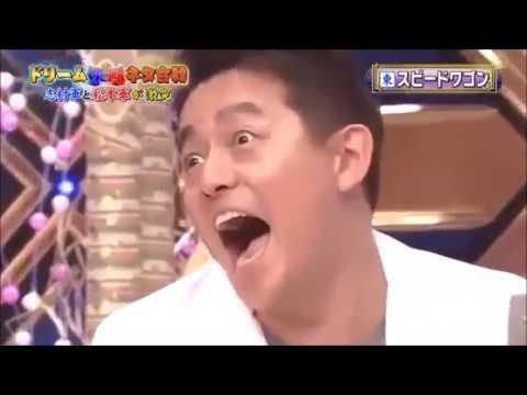 小沢仁志(スピードワゴン) あま~い言葉