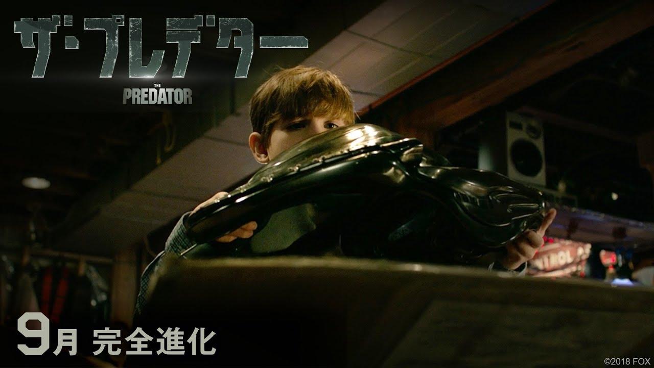【映画】ザ・プレデター