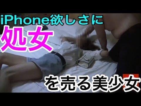iPhone欲しさに処女を売る少女(中国)