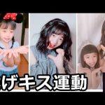 【Tik Tok】投げキス運動♡ 動画集!