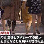 極悪!渡辺陽太(ミスター慶應2016)が女性をレイプ!!