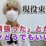 【自宅マンションで女性をレイプして逮捕された東大生】 稲井大樹 動画集!