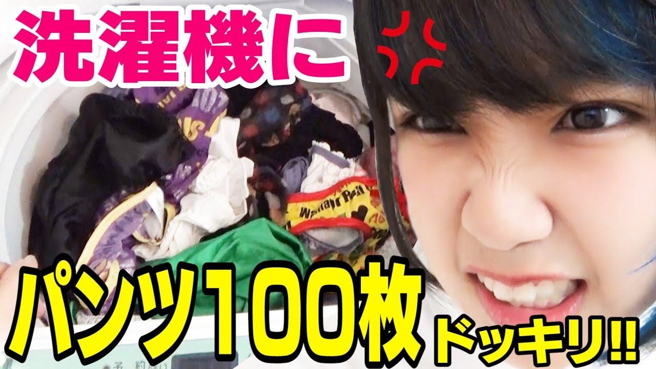 【ドッキリ】パンティ100枚を洗濯機に入れてみた!