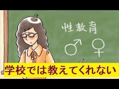 学校では教えてくれない正しい性教育