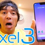 Google Pixel 3 レビュー動画