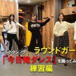 ドラマ「今日から俺は」の主題歌「男の勲章」をセクシーなラウンドガールが踊ってみた!