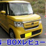 ホンダの軽四 N-BOX のレビュー動画集!