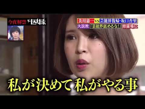 元AV女優 杏里vs美川憲一