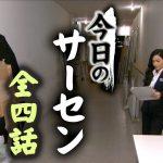 「今日のサーセン」恵比寿マスカッツ横丁