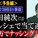 「20万でナッシング」 高田純次ポルシェで当て逃げ事件音声