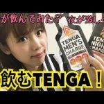 <TENGA>飲むテンガを飲んでみた!<TENGA>
