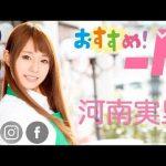 本物の現役女子大生AV女優! 河南実里セクシー動画集!