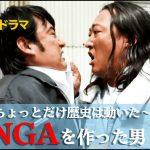 『TENGAを作った男』性に命を懸けた男の熱い物語
