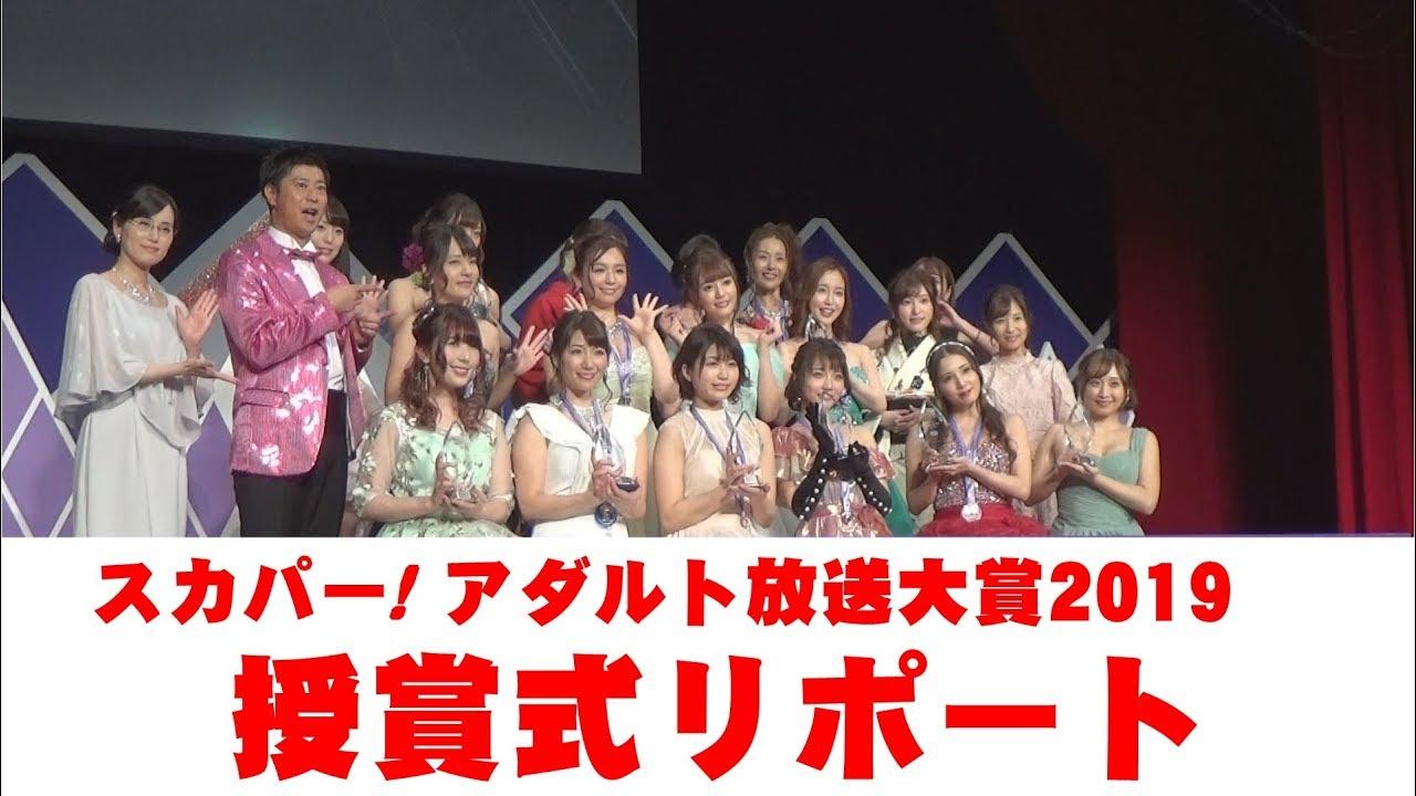 スカパー!アダルト放送大賞2019