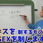 男性必見!「しみけん性愛論書」
