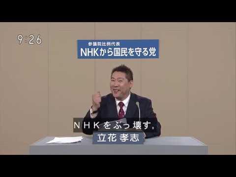 NHKをぶっ壊す!NNKから国民を守る党の政見放送