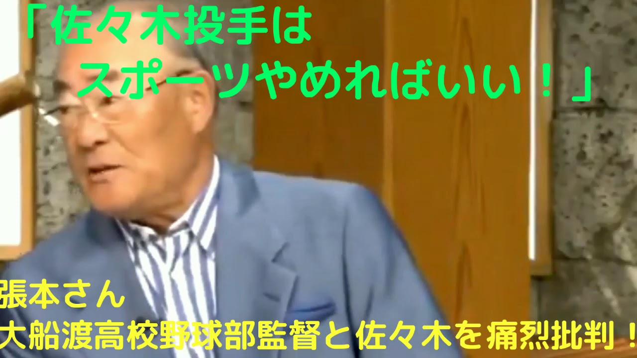 張本勲が大船渡高校の佐々木選手と監督に渇!投げさせろ~