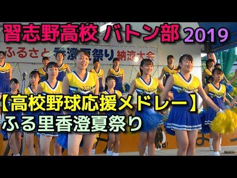 習志野高校 バトン部動画