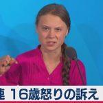 【温暖化対策】16才グレタ・トゥンベリさん涙の訴え!