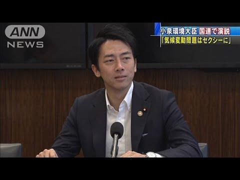小泉環境大臣セクシー発言