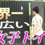 女子トイレに潜入する動画!