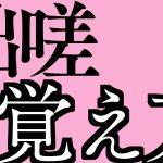 秒で漢字暗記!