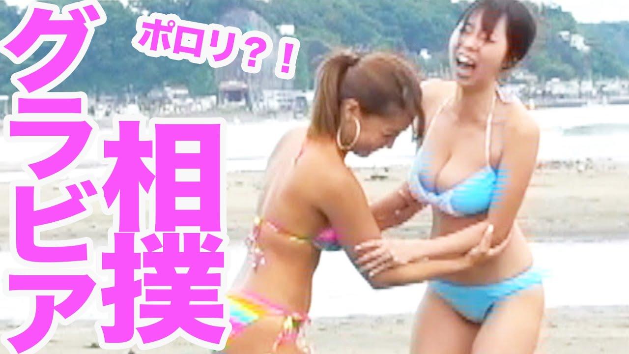 美女が水着で相撲をとってみた!