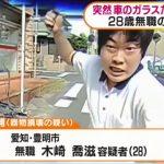 突然フロントガラスを叩き割った男 木崎喬滋容疑者