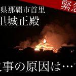 【沖縄】首里城 炎上動画