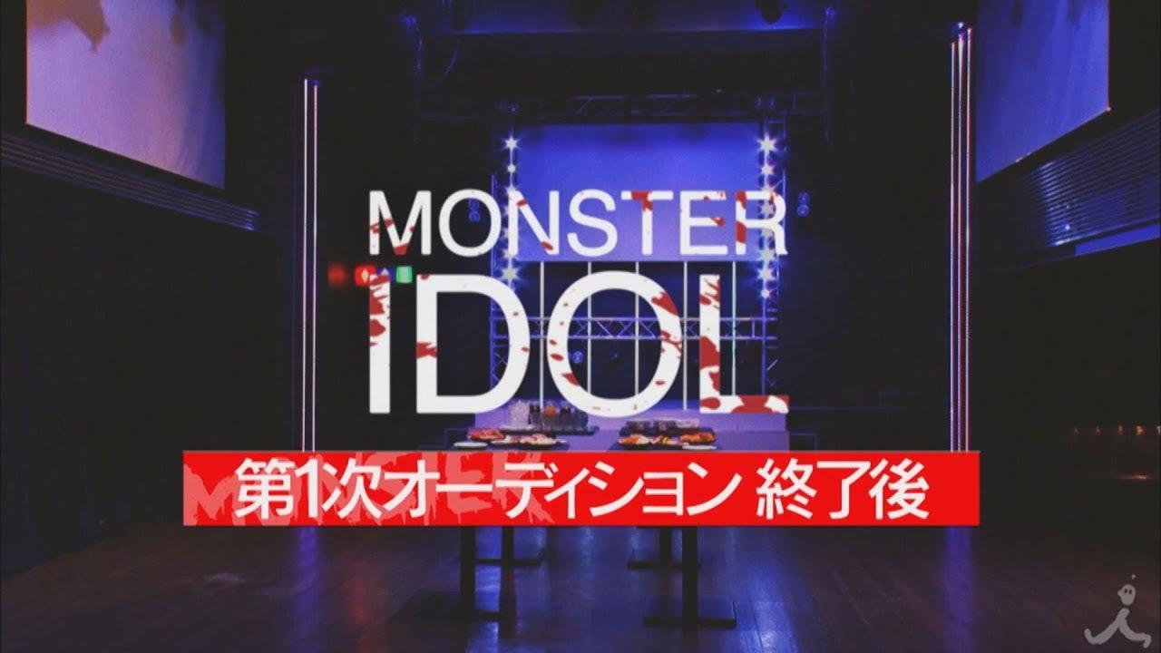 「モンスターアイドル」 クロちゃんがアイドルをプロデュース?!