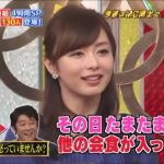 二宮和也さんの結婚相手 伊藤綾子さんの動画まとめ!