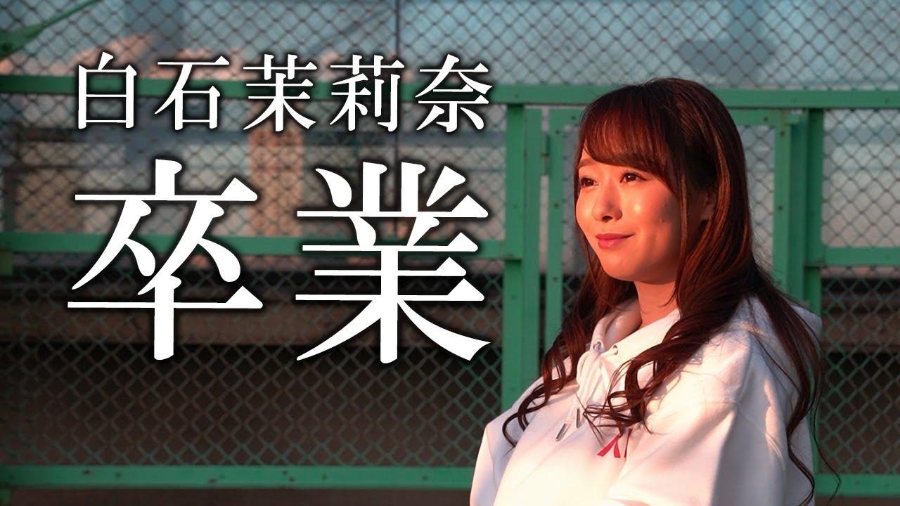 AV女優白石茉莉奈がAV業界を卒業報告!