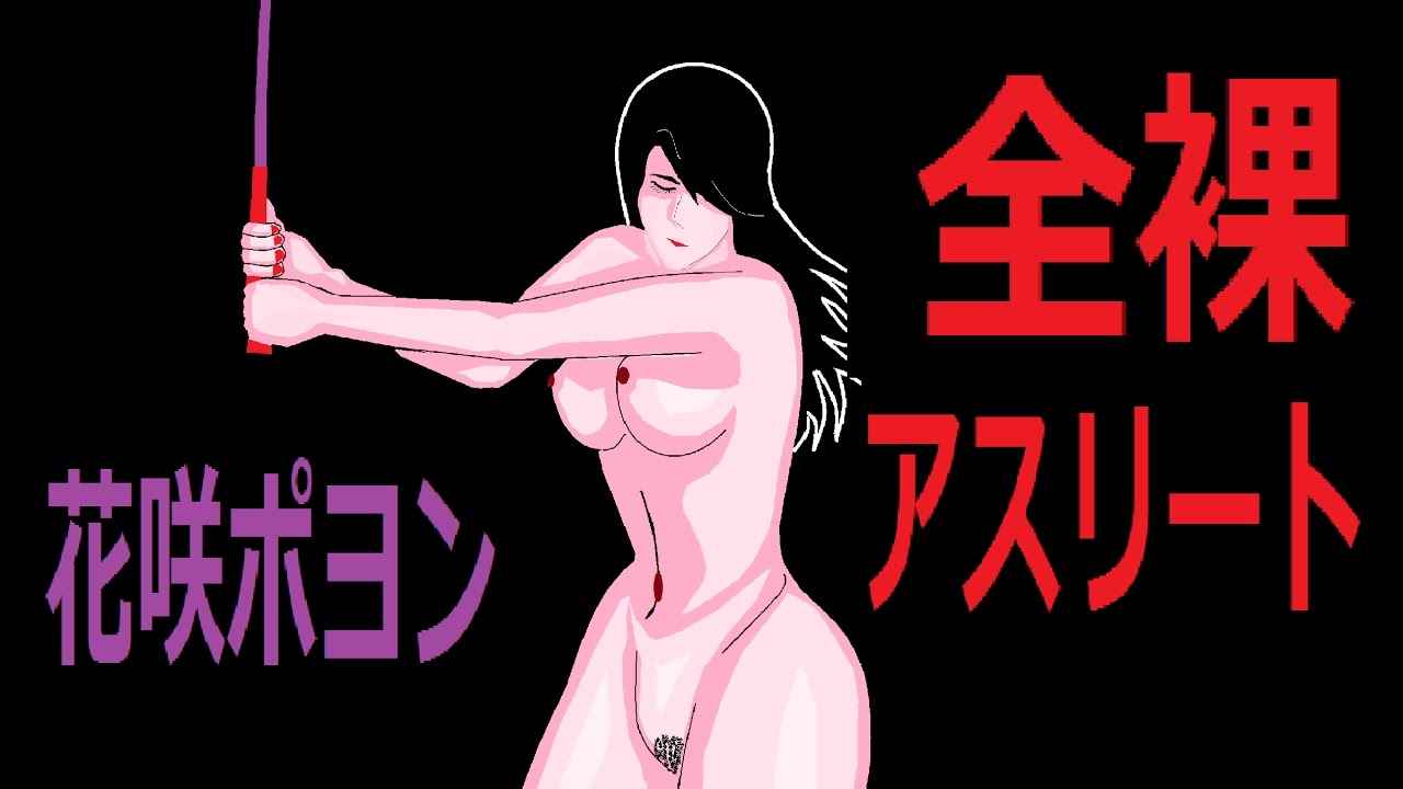 全裸アスリート 花咲ポヨンの全裸スポーツ動画!