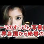 【ローラ】すっぴん動画!