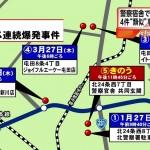 札幌連続カセットボンベ爆弾事件