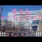 ご当地【恋するフォーチュンクッキー】 長野県Ver.