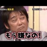 【坂上忍】過激な発言動画集!