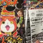 【妖怪ウォッチ】 3DS