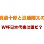 【ワールドカップ】サッカー日本代表の最新情報!
