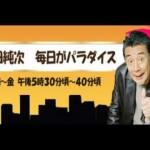 【高田純次】の適当にエッチな動画集!