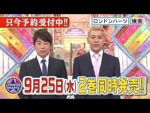 【ロンドンハーツ】超オモシロ動画集!
